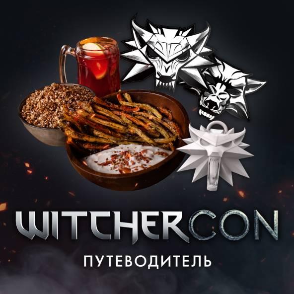 Приготовьтесь к WitcherCon с нашим путеводителем!
