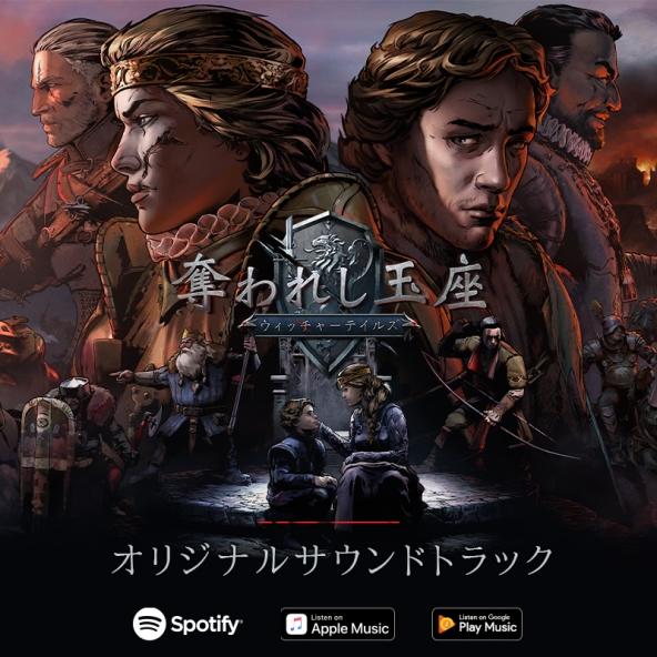 「奪われし玉座」のサウンドトラックが配信開始!