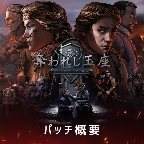 『奪われし玉座』アップデートパッチ1.1 配信中!