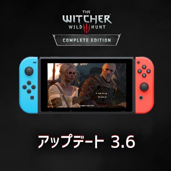 Switch版ウィッチャーのアップデートが配信中!