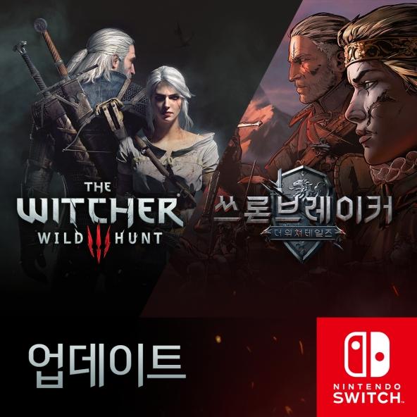 Switch 버전 위쳐 3, 쓰론브레이커 업데이트 안내