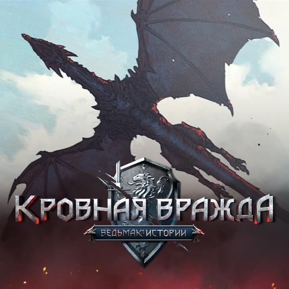Кровная вражда: Ведьмак. Истории - Новый трейлер игрового процесса