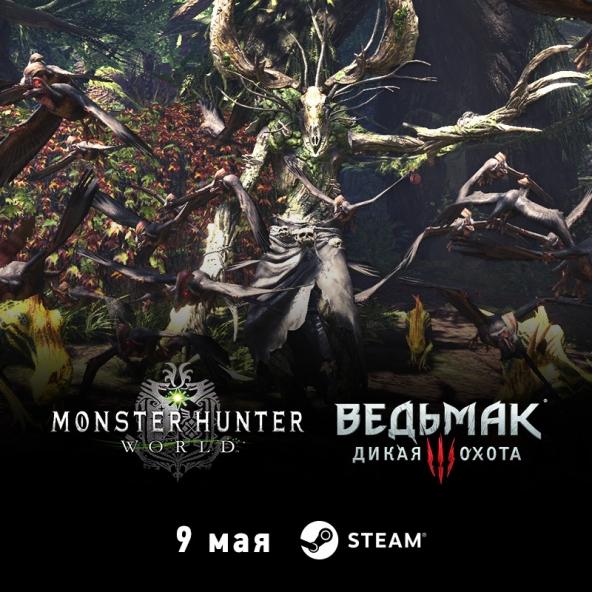 Обновление для «Monster Hunter: World» по игре «Ведьмак 3: Дикая Охота» появится в Steam 9 мая!