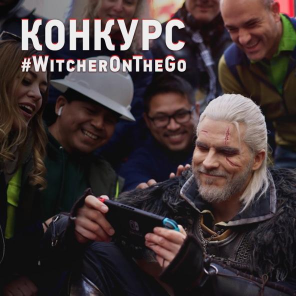 Выиграйте Switch в конкурсе #WitcherOnTheGo!