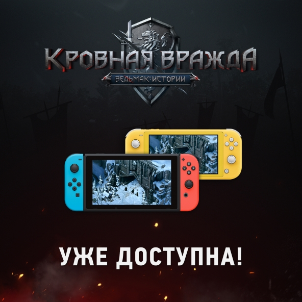 «Кровная Вражда: Ведьмак. Истории» теперь доступна на Nintendo Switch!